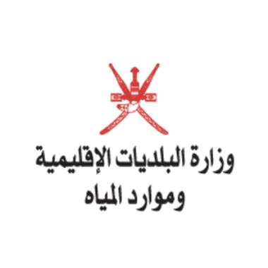 وزارة البلديات الاقليمية وموارد المياة